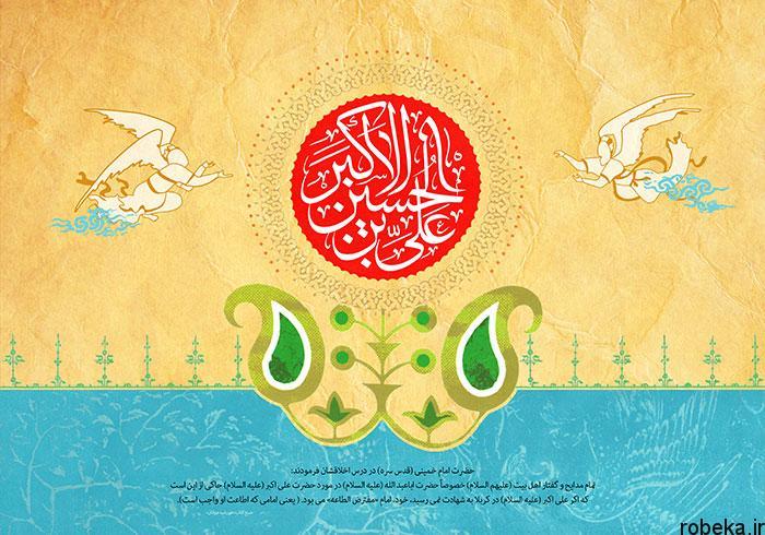 ali akbar day texts photos 1 عکس نوشته های تبریک ولادت حضرت علی اکبر و روز جوان مبارک