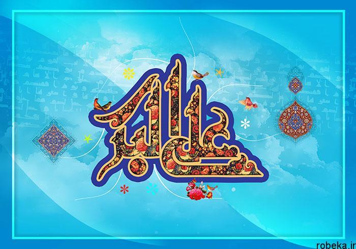 ali akbar day texts photos 2 عکس نوشته های تبریک ولادت حضرت علی اکبر و روز جوان مبارک
