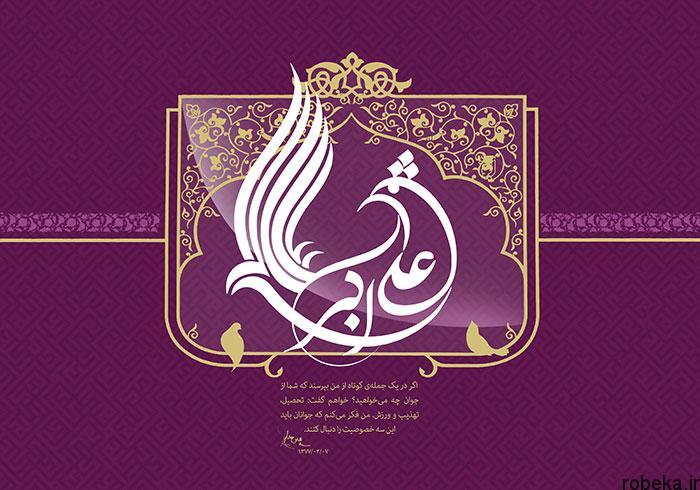 ali akbar day texts photos 3 عکس نوشته های تبریک ولادت حضرت علی اکبر و روز جوان مبارک