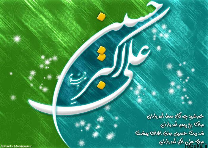 ali akbar day texts photos 4 عکس نوشته های تبریک ولادت حضرت علی اکبر و روز جوان مبارک