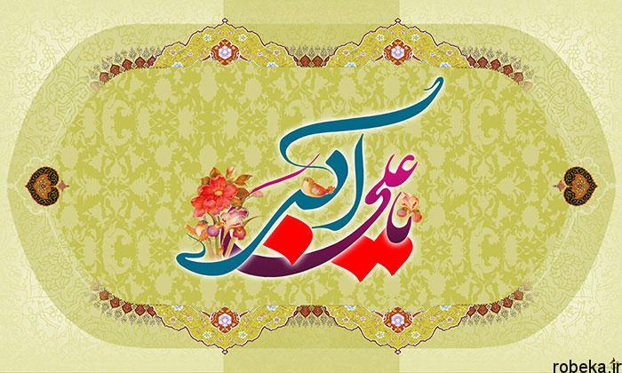 ali akbar day texts photos 5 عکس نوشته های تبریک ولادت حضرت علی اکبر و روز جوان مبارک