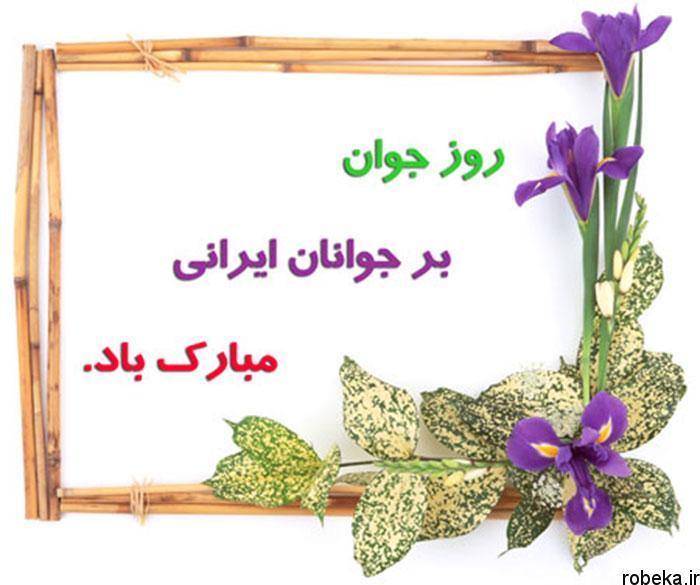 ali akbar day texts photos 6 عکس نوشته های تبریک ولادت حضرت علی اکبر و روز جوان مبارک