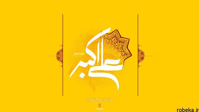 ali akbar day texts photos 7 عکس نوشته های تبریک ولادت حضرت علی اکبر و روز جوان مبارک
