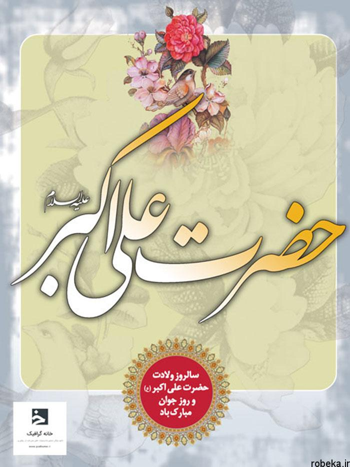 ali akbar day texts photos 8 عکس نوشته های تبریک ولادت حضرت علی اکبر و روز جوان مبارک