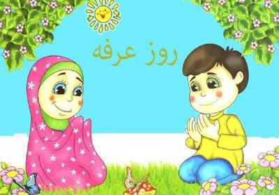 arafa day children22 داستان روز عرفه به زبان کودکانه