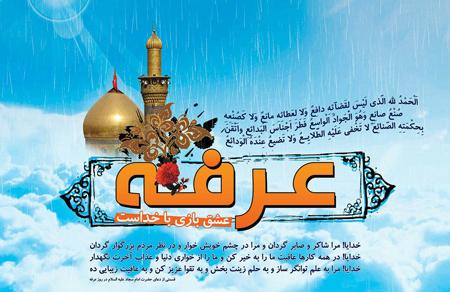 arafa5 day5 postcard10 پوسترهاي روز عرفه