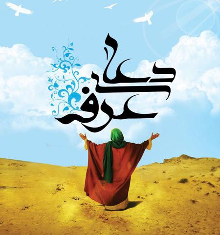 arafa5 day5 postcard11 پوسترهای روز عرفه