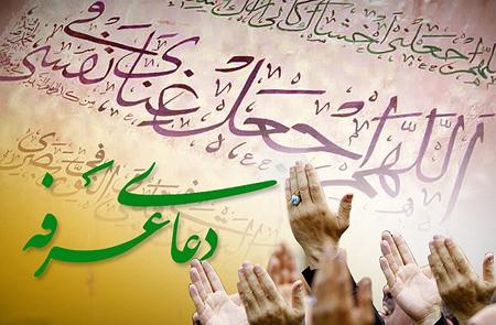arafa5 day5 postcard2 پوسترهای روز عرفه