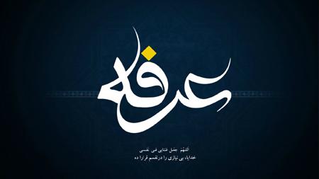 arafa5 day5 postcard3 پوسترهای روز عرفه