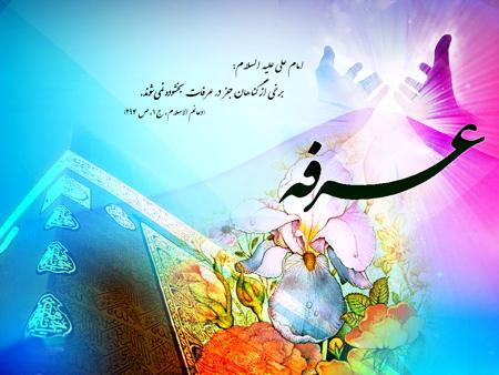 arafa5 day5 postcard5 پوسترهای روز عرفه