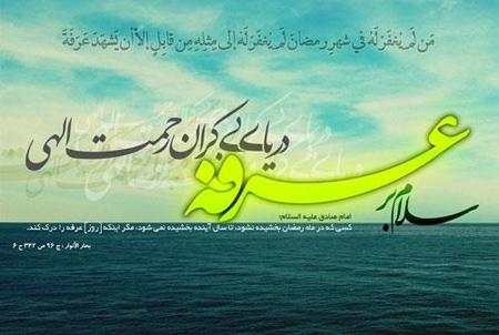 arafa5 day5 postcard6 پوسترهای روز عرفه