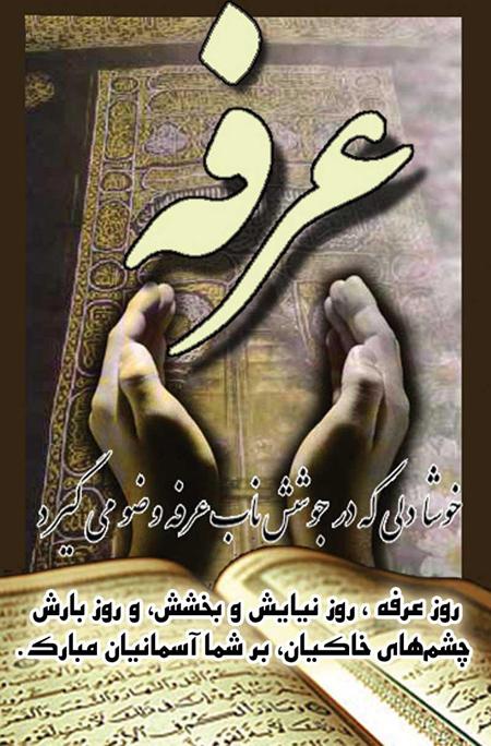 arafa5 day5 postcard7 پوسترهای روز عرفه