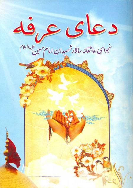 arafa5 day5 postcard9 پوسترهای روز عرفه