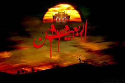 arbainhosseini1 1 اس ام اس تسلیت اربعین حسینی