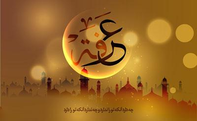 arfaday sms 1 1 اس ام اس روز عرفه (3)