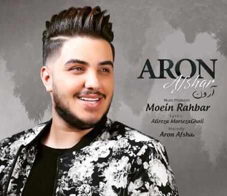 aron afshar1 7 بیوگرافی آرون افشار خواننده پاپ و جوان ایرانی