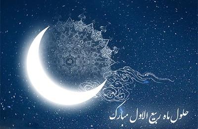 art611 شعرهای تبریک ماه ربیع الاول