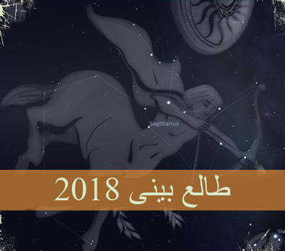 astrology year2018 1 طالع بینی سال 2018