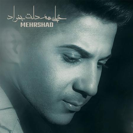 biography mehrshadbahrami1 1 بیوگرافی مهرشاد بهرامی خواننده و آهنگساز + عکس