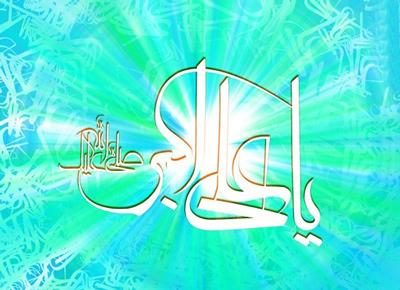 birth aliakbar1 2 اشعار ولادت حضرت علی اکبر علیه السلام