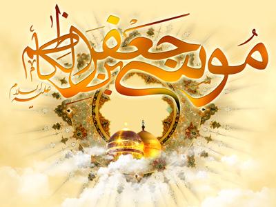 birth date musakazem6 1 اس ام اس ولادت امام موسی کاظم علیه السلام (3)