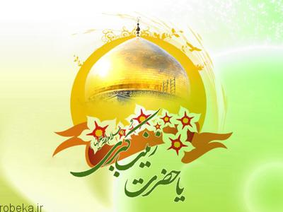 birth hazratzainab1 1 اس ام اس ولادت حضرت زینب سلام الله علیه