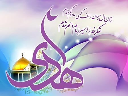birth imam alialnaghi22 ولادت امام علی النقی (علیه السلام)