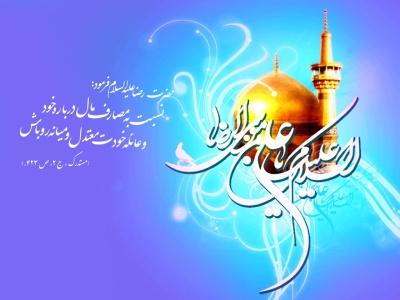 birth imamreza اس ام اس تبریک ولادت امام رضا علیه السلام