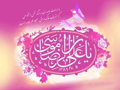birth imamreza10 1 اس ام اس ولادت امام رضا علیه السلام (3)