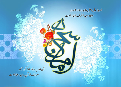 birth imamsajjad2 1 متن مولودی ولادت امام سجاد علیه السلام
