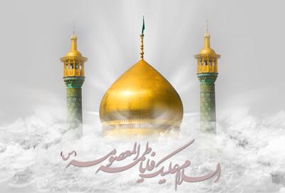 birth masoumeh5 1 اشعار ولادت حضرت معصومه سلام الله علیه