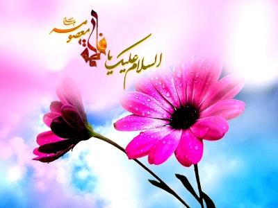 birth masoumehallah پیام تبریک ولادت حضرت معصومه (س)