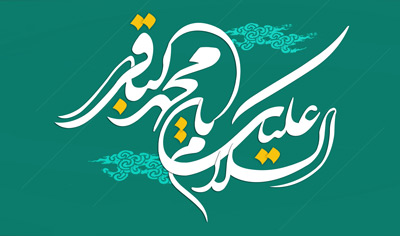 birth muhammadbaqir1 1 اشعار ولادت امام محمد باقر عليه السلام