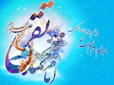 birthday imammohammadtaqi جملات تبریک ولادت امام محمد تقی الجواد (ع)