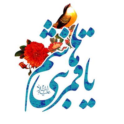 birthdays abolfazl1 1 اشعار ولادت حضرت ابوالفضل عليه السلام