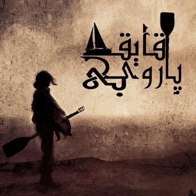 boatparlo hosseinsafa1 1 ترانه زيباي پاروي بي قايق از حسين صفا