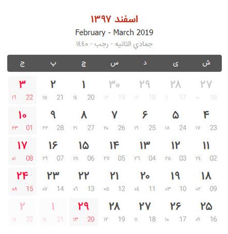calendar97 year1 13 تقویم سال 1397 به همراه مناسبت ها و تعطیلات