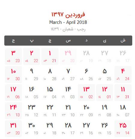 calendar97 year1 2 تقویم سال 1397 به همراه مناسبت ها و تعطیلات