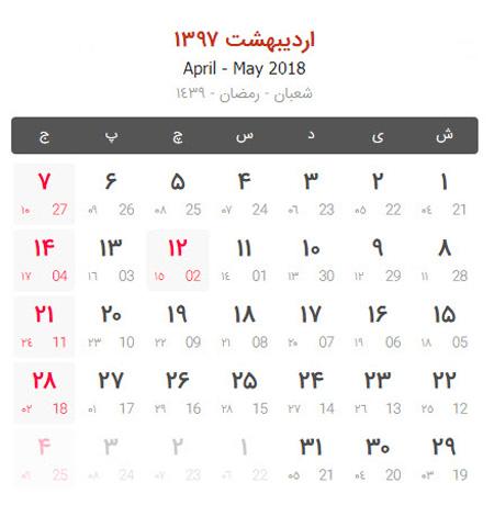 calendar97 year1 3 تقویم سال 1397 به همراه مناسبت ها و تعطیلات