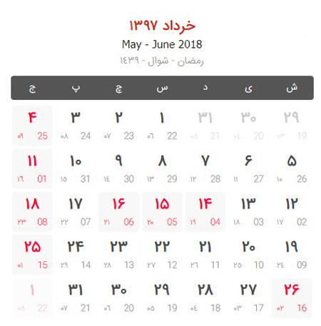 calendar97 year1 4 تقویم سال 1397 به همراه مناسبت ها و تعطیلات