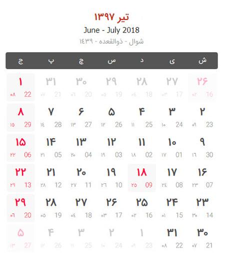 calendar97 year1 5 تقویم سال 1397 به همراه مناسبت ها و تعطیلات