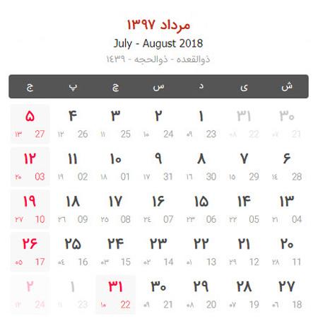 calendar97 year1 6 تقویم سال 1397 به همراه مناسبت ها و تعطیلات