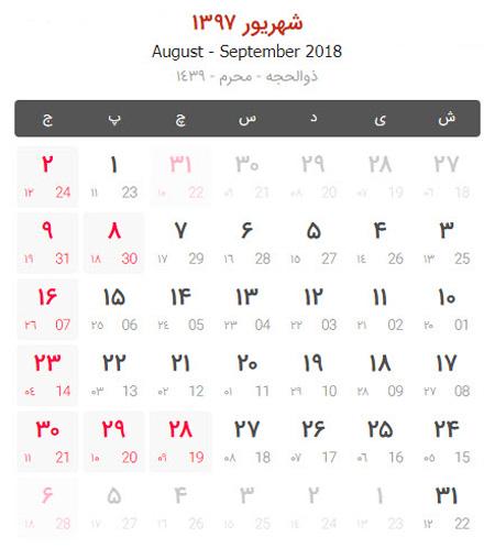 calendar97 year1 7 تقویم سال 1397 به همراه مناسبت ها و تعطیلات