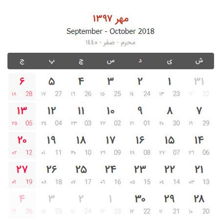 calendar97 year1 8 تقویم سال 1397 به همراه مناسبت ها و تعطیلات