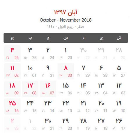 calendar97 year1 9 تقویم سال 1397 به همراه مناسبت ها و تعطیلات