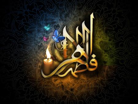 condolence fatimazahra پیام تسلیت شهادت حضرت فاطمه زهرا (س)
