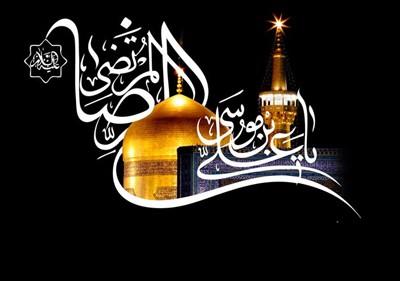 condolence imamreza اس ام اس تسلیت شهادت امام رضا علیه السلام
