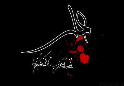condolences imamali7 1 اس ام اس تسلیت شهادت حضرت علی علیه السلام