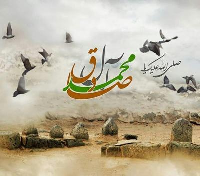 condolences imamjafarsadiq پیام تسلیت شهادت امام جعفر صادق علیه السلام