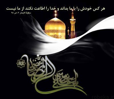 condolences imamreza1 اس ام اس تسلیت شهادت امام رضا علیه السلام